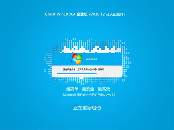 绿茶系统Ghost Win10 X64 经典专业版v2018.12