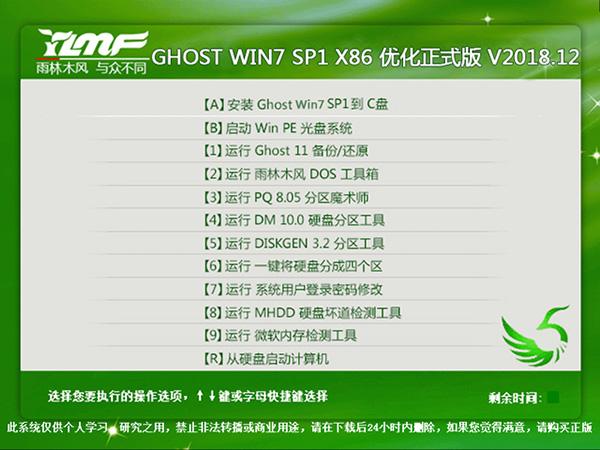 雨林木风GHOST WIN7 SP1 X86 优化正式版 v2018.12