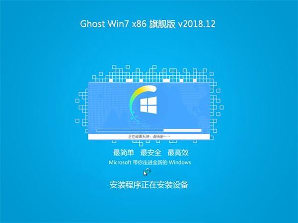 绿茶系统GHOST Win7 x86推荐旗舰版v2018.12