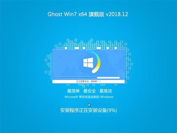 绿茶系统GHOST WIN7 X64位 全新旗舰版v2018.12