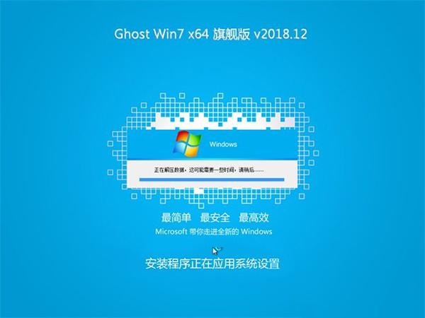绿茶系统GHOST WIN7 X64位