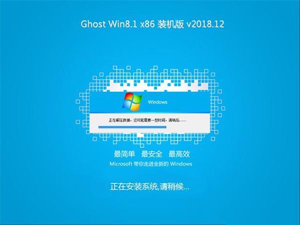 绿茶系统Ghost Win8.1x86 稳定装机版v2018.12