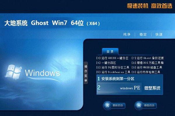大地系统Ghost win7 64位旗舰安全版 v2018.12