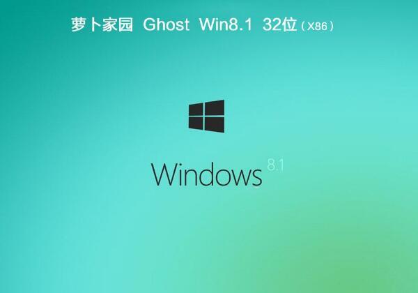 萝卜家园Ghost win8.1 32位通用正式版 v2018.12