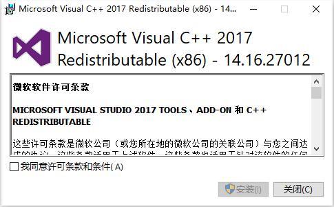vc++2017运行库