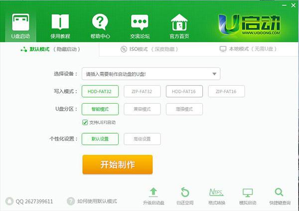 U启动制作工具增强版v2018.11