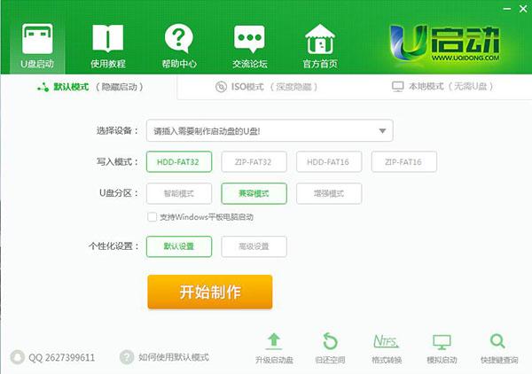 U启动制作工具装机版v2018.11