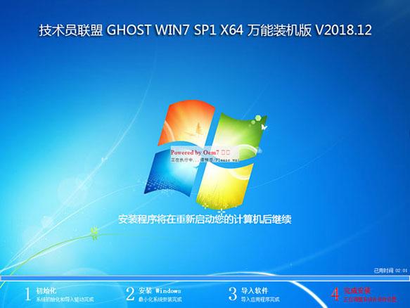 技术员联盟 GHOST WIN7 SP1 X64 万能装机版v2018.12