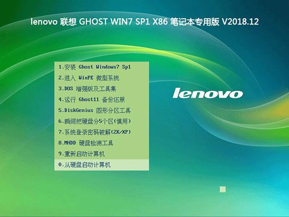 lenovo 联想 GHOST WIN7 SP1 X86 笔记本专用版v2018.12