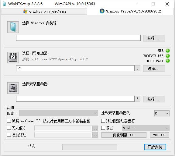 WinNTSetup中文版