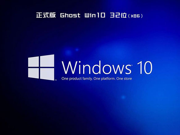 ghost win10 32位精简中文版v2018.12