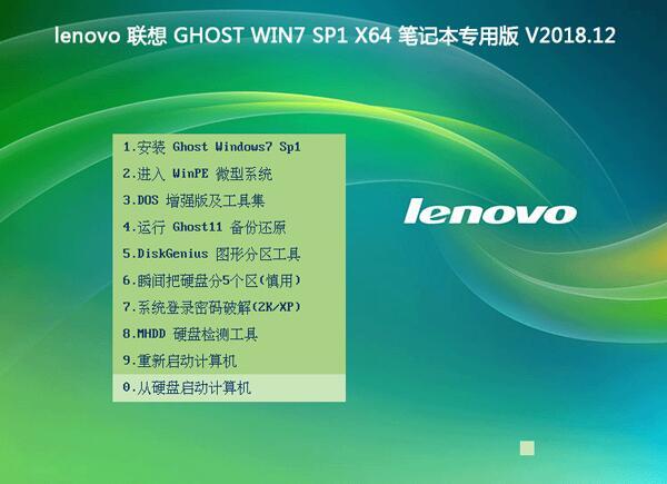 联想笔记本GHOST WIN7 SP1 X64 专用版 v2018.12
