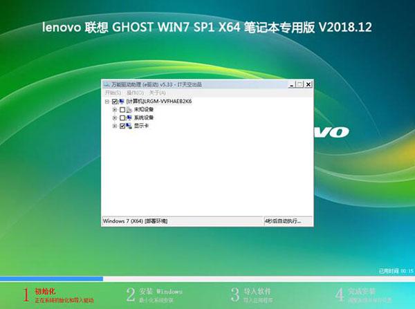 win7笔记本系统下载