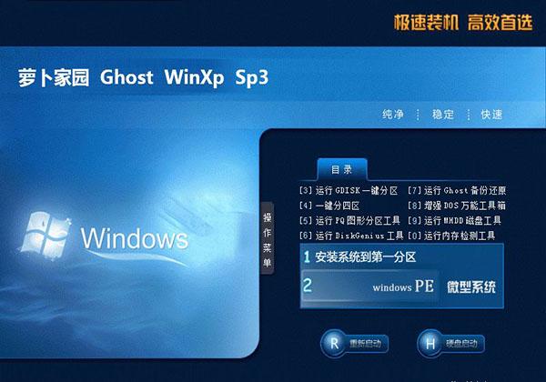 萝卜家园ghost xp sp3极速硬盘版v2018.12