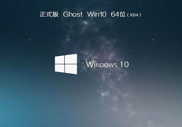 ghost win10 64位自动激活版v2018.12