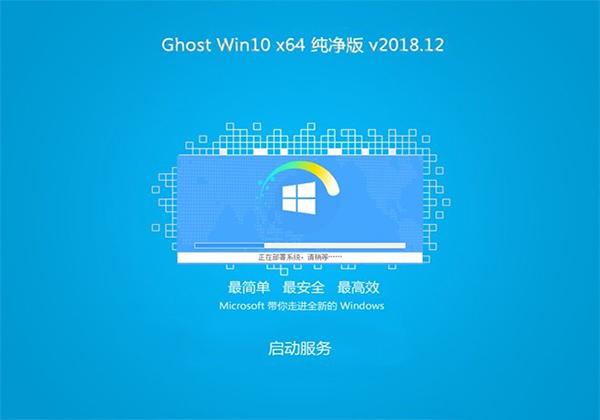 笔记本通用Ghost Win10 x64 推荐专业版 v2018.12
