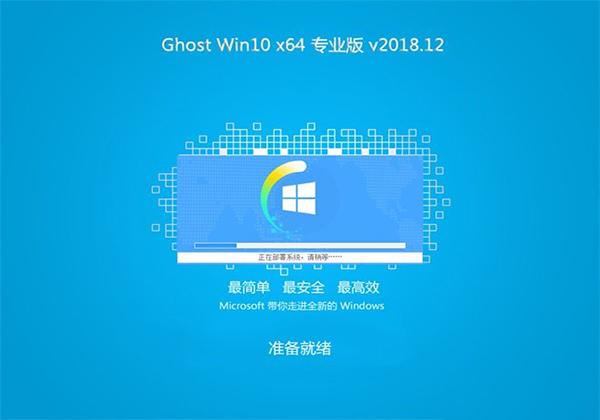 笔记本通用Ghost Win10 x64 推荐专业版