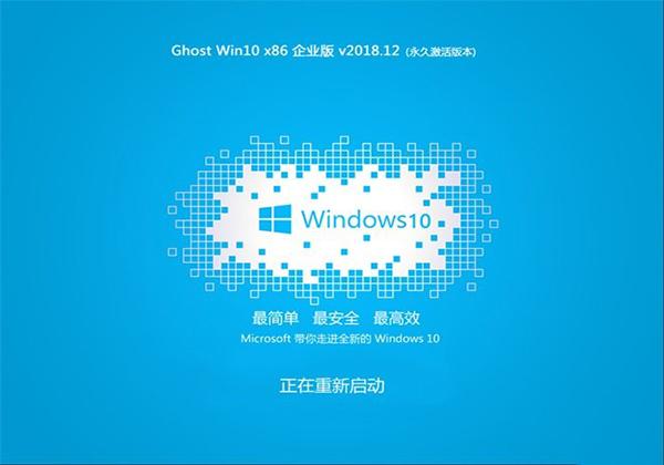 笔记本通用 Ghost Win10 x86 企业版v2018.12