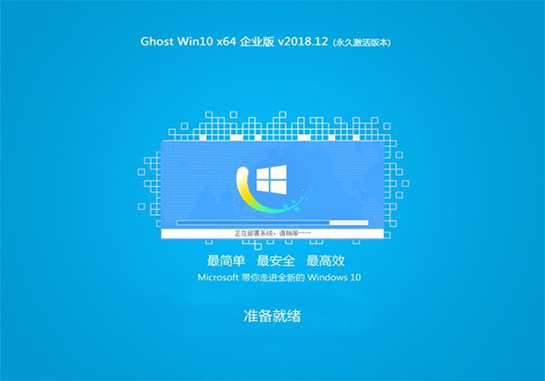 笔记本通用 Ghost Win10 X64 企业版 v2018.12
