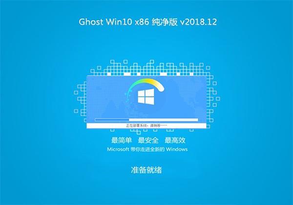 笔记本通用Ghost win10  x86 家庭纯净版v2018.12