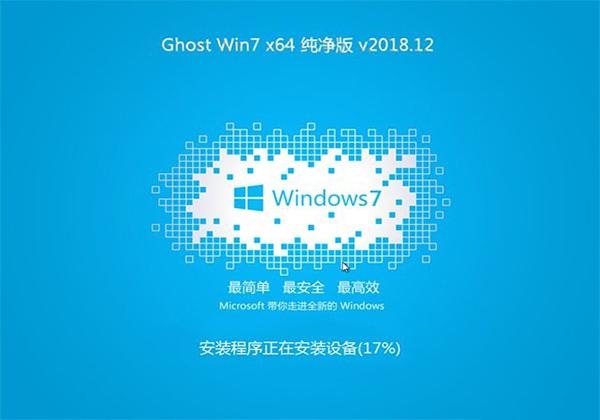 笔记本通用GHOST WIN7 x64 推荐纯净版v2018.12