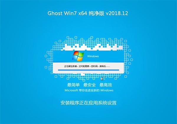 笔记本通用GHOST WIN7 x64 推荐纯净版