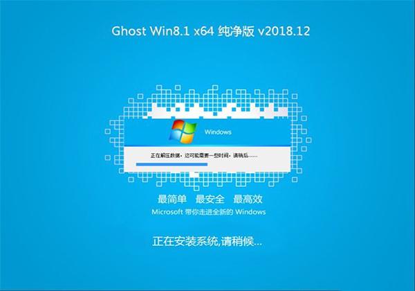 Win8.1 64位 超纯纯净版