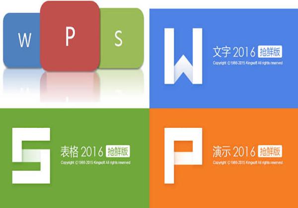 WPS Officev10.1.0.72242016 抢鲜版