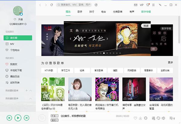 QQ音乐PC版 V15.8.0 绿色去广告版
