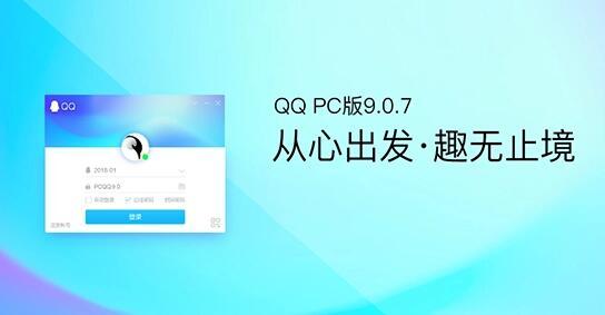 QQ9.0.7正式版下载