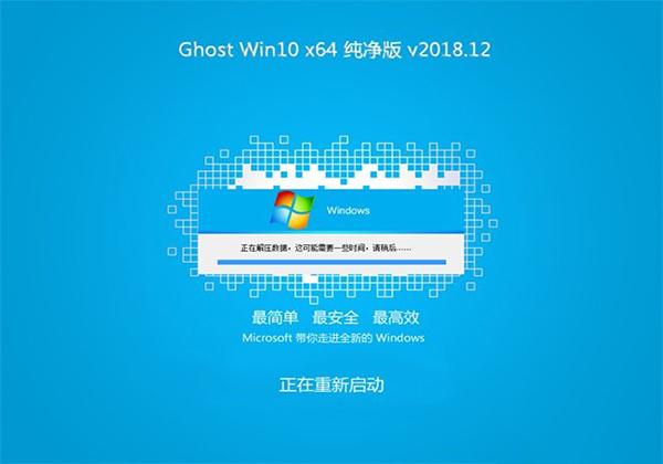 笔记本通用Ghost Win10 x64 多驱动纯净版v2018.12