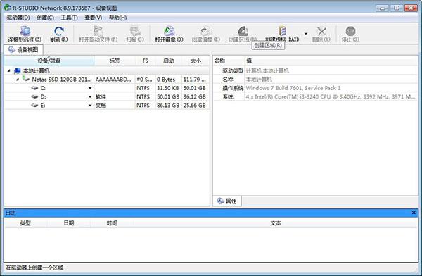 超强数据恢复反删除工具