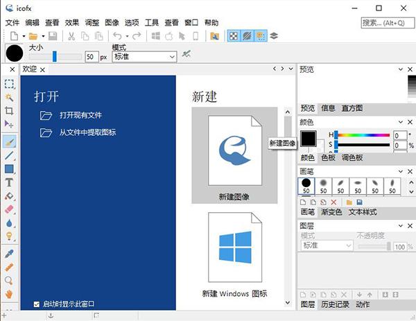 IcoFX图标编辑器