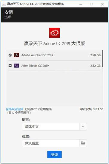 Adobe CC 2019大师版
