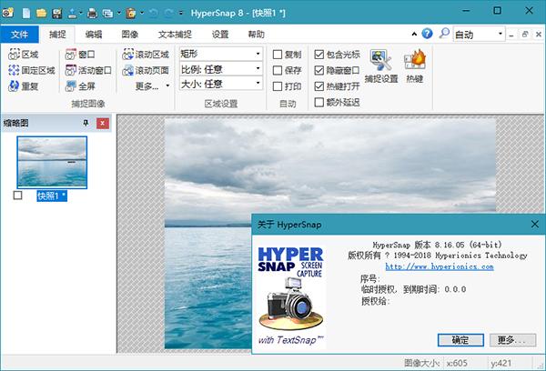 hypersnap8下载
