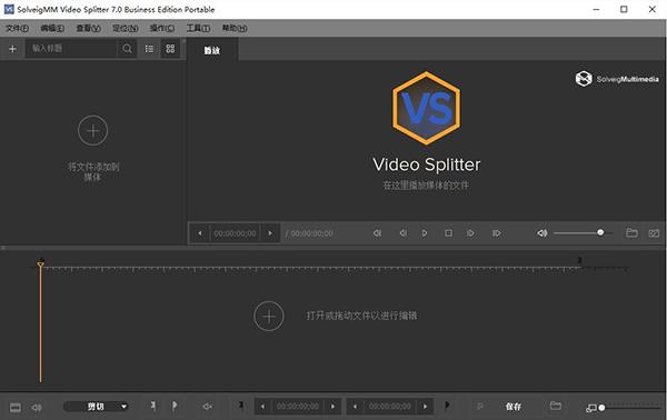 SolveigMM Video Splitter破解版