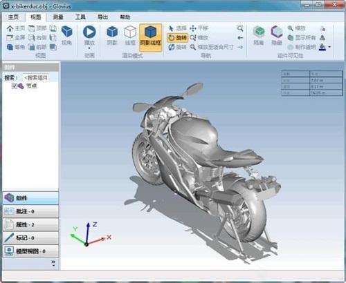 3D可视化工具