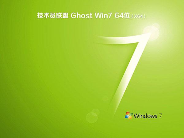 技术员联盟ghost win7 64位极速体验版v2018.12