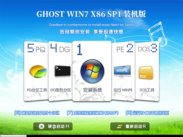 Ghost win7 x86 SP1装机版v2018.12