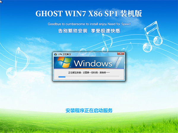Ghost win7 x86 装机版