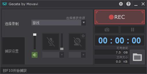 Movavi Game Capture中文版