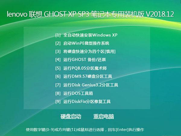 lenovo 联想 GHOST XP SP3 笔记本专用装机版v2018.12