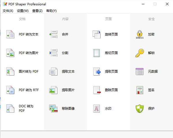 PDF Shaper汉化版