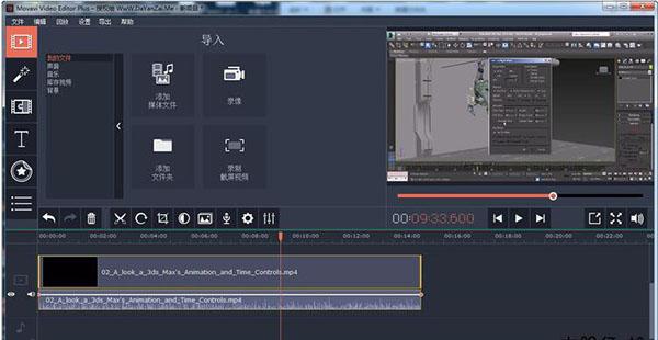 Movavi Video Editor汉化版