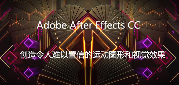 After Effects CC 2018下载