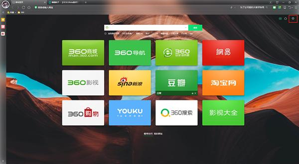 360安全浏览器抢鲜版