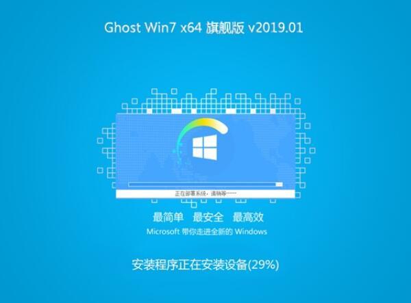 风林火山GHOST WIN7 x64 经典旗舰版 v2019.01