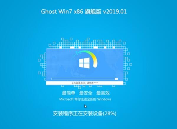 Ghost win7镜像文件