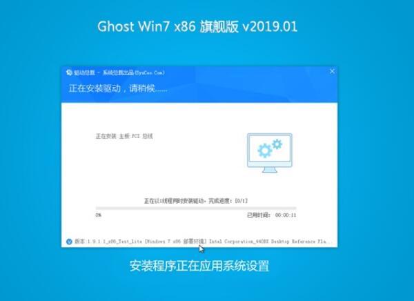 Ghost win7镜像包