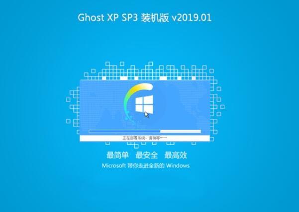 风林火山GHOST XP SP3 极速装机版 v2019.01
